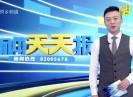 新闻天天报2016-12-27