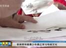 新闻天天报2017-05-19
