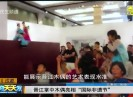 新闻天天报2017-06-13