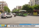 新闻天天报2017-08-19