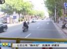 新闻天天报2017-09-12