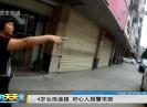 新闻天天报2017-09-08