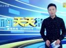 新闻天天报2017-10-09