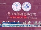 晋江新闻2017-10-20