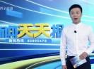 新闻天天报2017-11-08