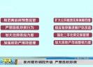 新闻天天报2017-11-14