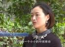 【聚焦晋江】绿色家庭:让绿色成为生活主打色