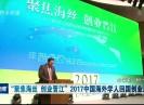 晋江新闻2017-11-06