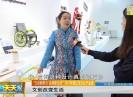 新闻天天报2017-12-11