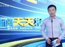 新闻天天报2017-12-09
