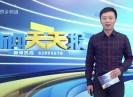 新闻天天报2018-01-06