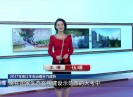 晋江新闻2018-02-20