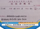 新闻天天报2018-03-05