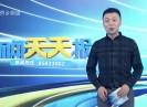 新闻天天报2017-04-02