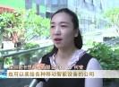 晋江新闻2018-05-25