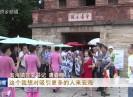 晋江新闻2018-05-22