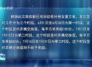 晋江新闻2018-06-12