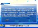 新闻天天报2018-06-12