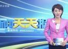 新闻天天报2018-06-08
