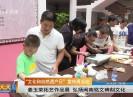 新闻天天报2018-06-09