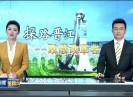 晋江新闻2018-07-14