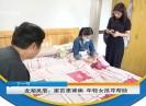 新闻天天报2018-09-10