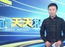 新闻天天报2018-10-12