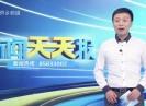 新闻天天报2018-11-03