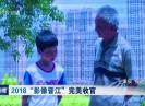 晋江新闻2018-11-13