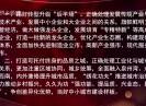 晋江新闻2018-12-06