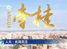 晋江新闻2018-12-11