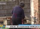 新闻天天报2019-01-09