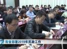 晋江新闻2019-01-22