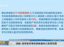 新闻天天报2019-02-18