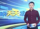 新闻天天报2019-02-08