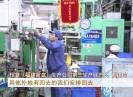 晋江新闻2019-02-07