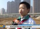 新闻天天报2019-03-12