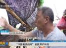新闻天天报2019-06-18