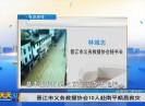 新闻天天报2019-07-09