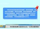 新闻天天报2019-07-15