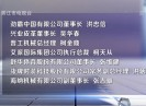 晋江财经报道2019-07-15