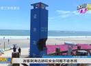 新闻天天报2019-08-11