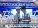 新闻天天报2019-08-25