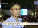 晋江新闻2019-08-09