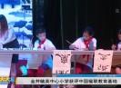 新闻天天报2019-09-10
