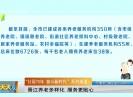 新聞天天報2019-10-22