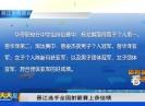 新聞天天報2019-10-29