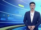 新闻天天报2019-11-06