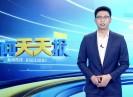 新闻天天报2019-11-12