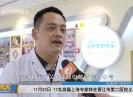 新闻天天报2019-11-11